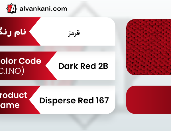 Disperse Dark Red 2B Red 167