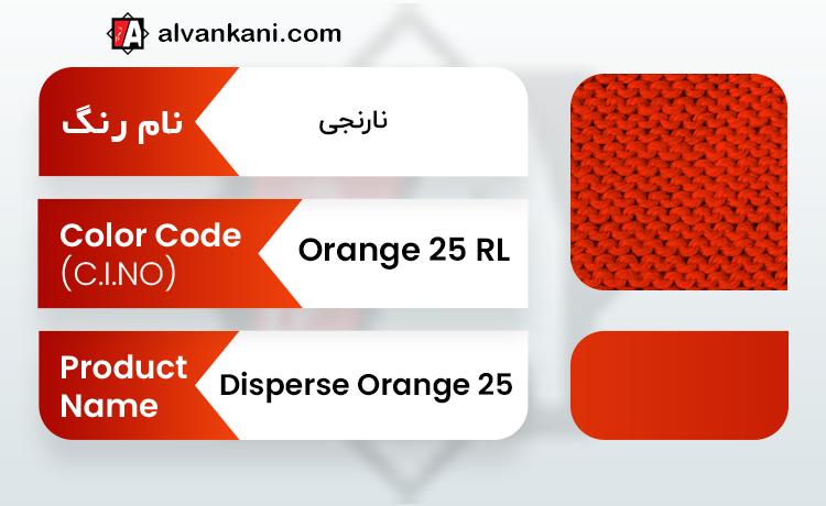 Disperse Orange 25