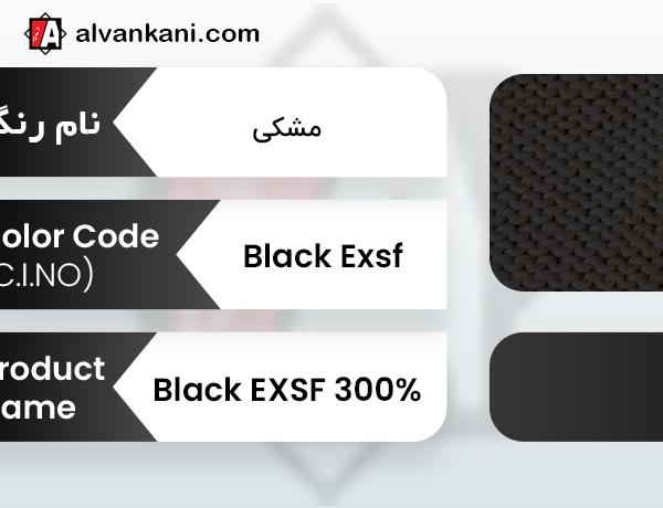 Disperse Black EXSF 300% رنگ دیسپرس