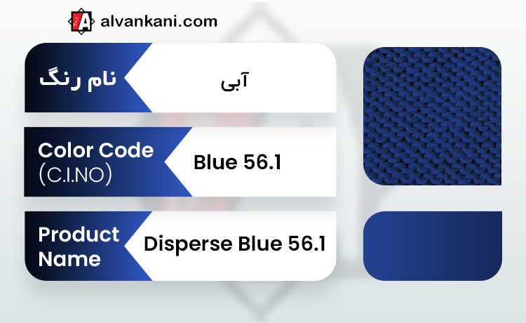 Disperse Blue 56.1 رنگ دیسپرس