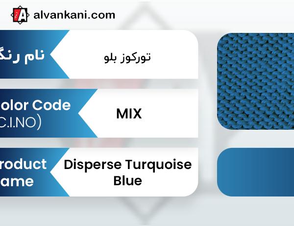 Disperse Turquoise Blue 60 رنگ دیسپرس