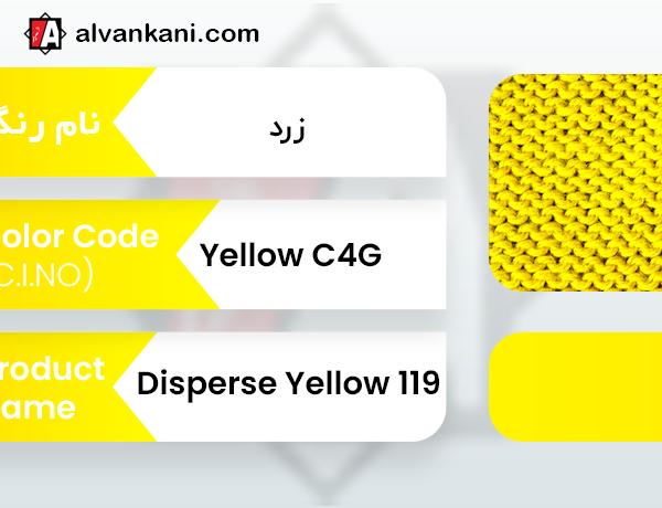 Disperse Yellow 119 رنگ دیسپرس