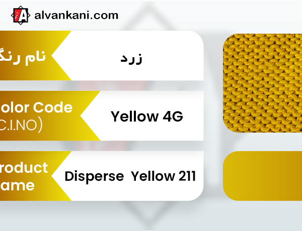 Disperse Yellow 211 Yellow 4G رنگ دیسپرس