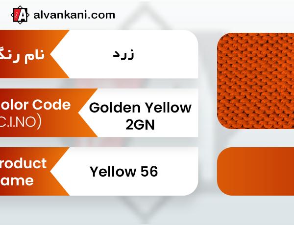 GOLDEN YELLOW 2GN = YELLOW 56 رنگ دیسپرس