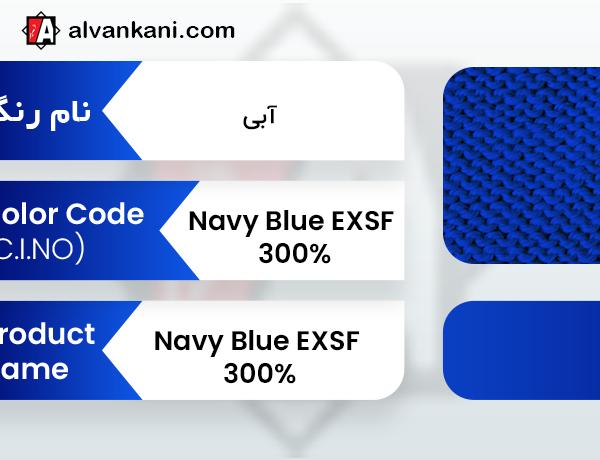 Navy Blue EXSF 300% رنگ دیسپرس