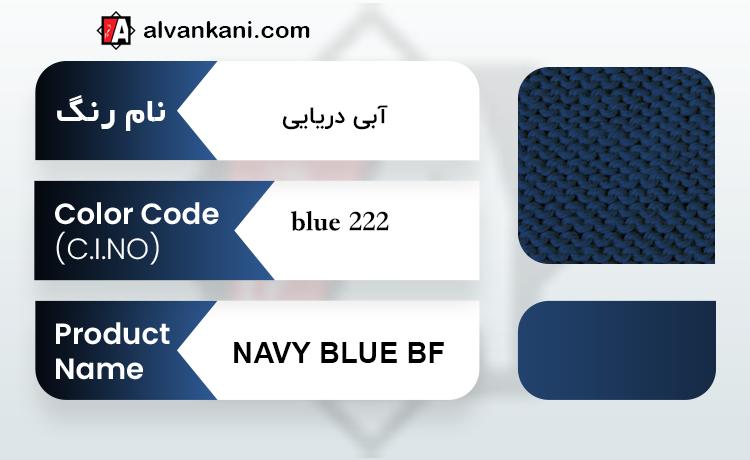 navy blue 222